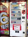 How to Buy Tobacco in Japan | MATCHA - JAPAN TRAVEL WEB MAGAZINE