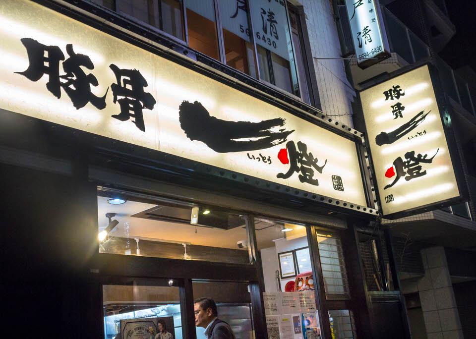 つけ麺の食べ方 写真1