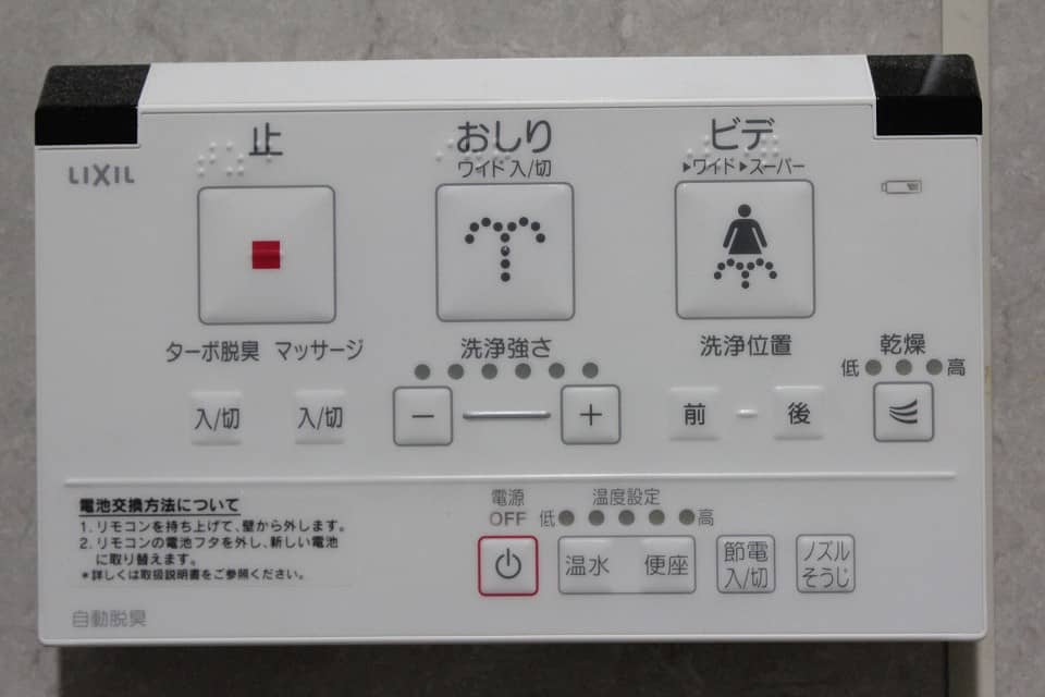 High Tech Japanese Toilet Want To Wash Your Bottom In A