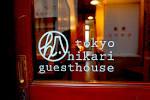 東京ひかりゲストハウス photo1.1