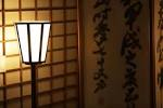 Traditional Japanese Lamps Tell Toro Andon And Chochin Apart