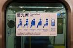 Priority_seating_20151030