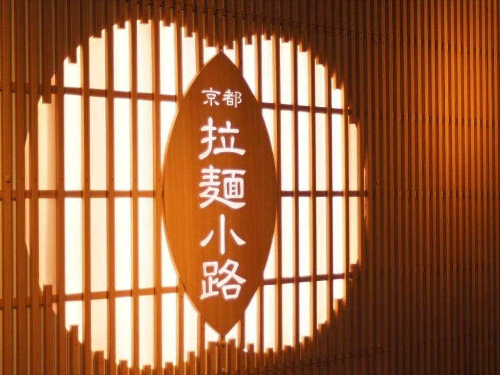 kyoto_ramen_20151028a
