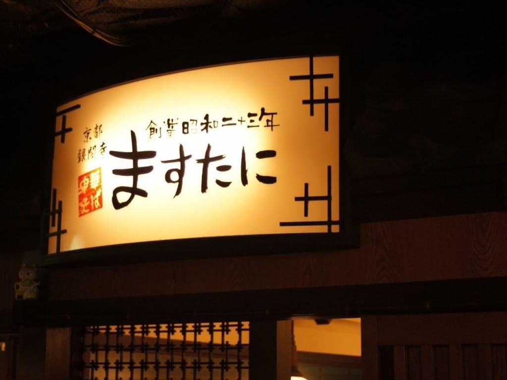 kyoto_ramen_20151028i