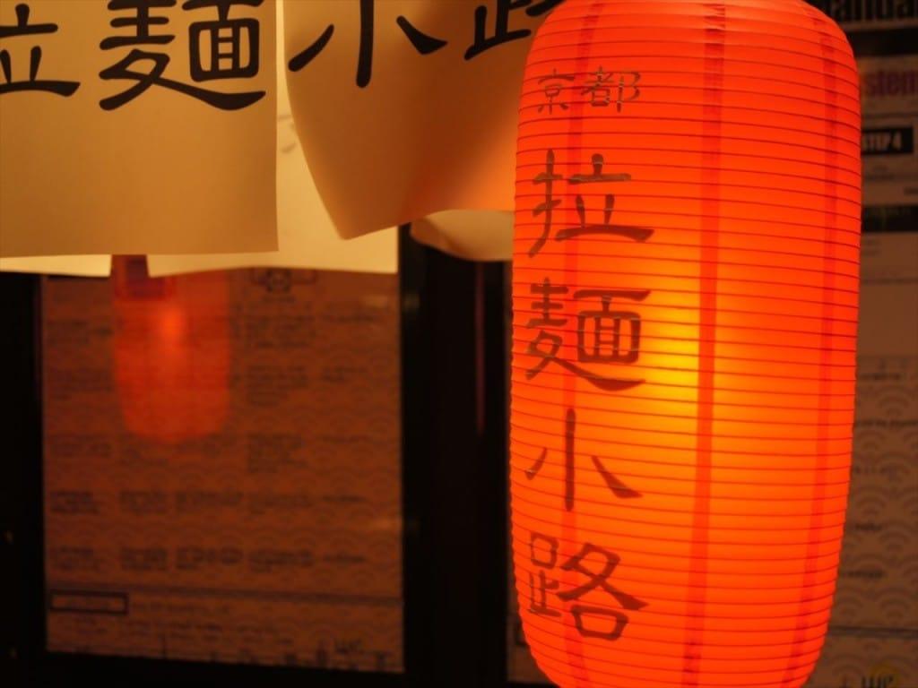 kyoto_ramen_20151028q