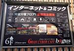 Hasil gambar untuk green cafe b@gus shibuya