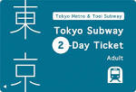subway_ticket_2day_adult