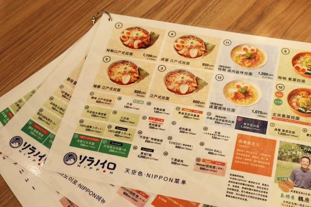 tokyo_ramen_20141126e