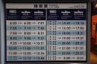 時刻 表 空港 神戸
