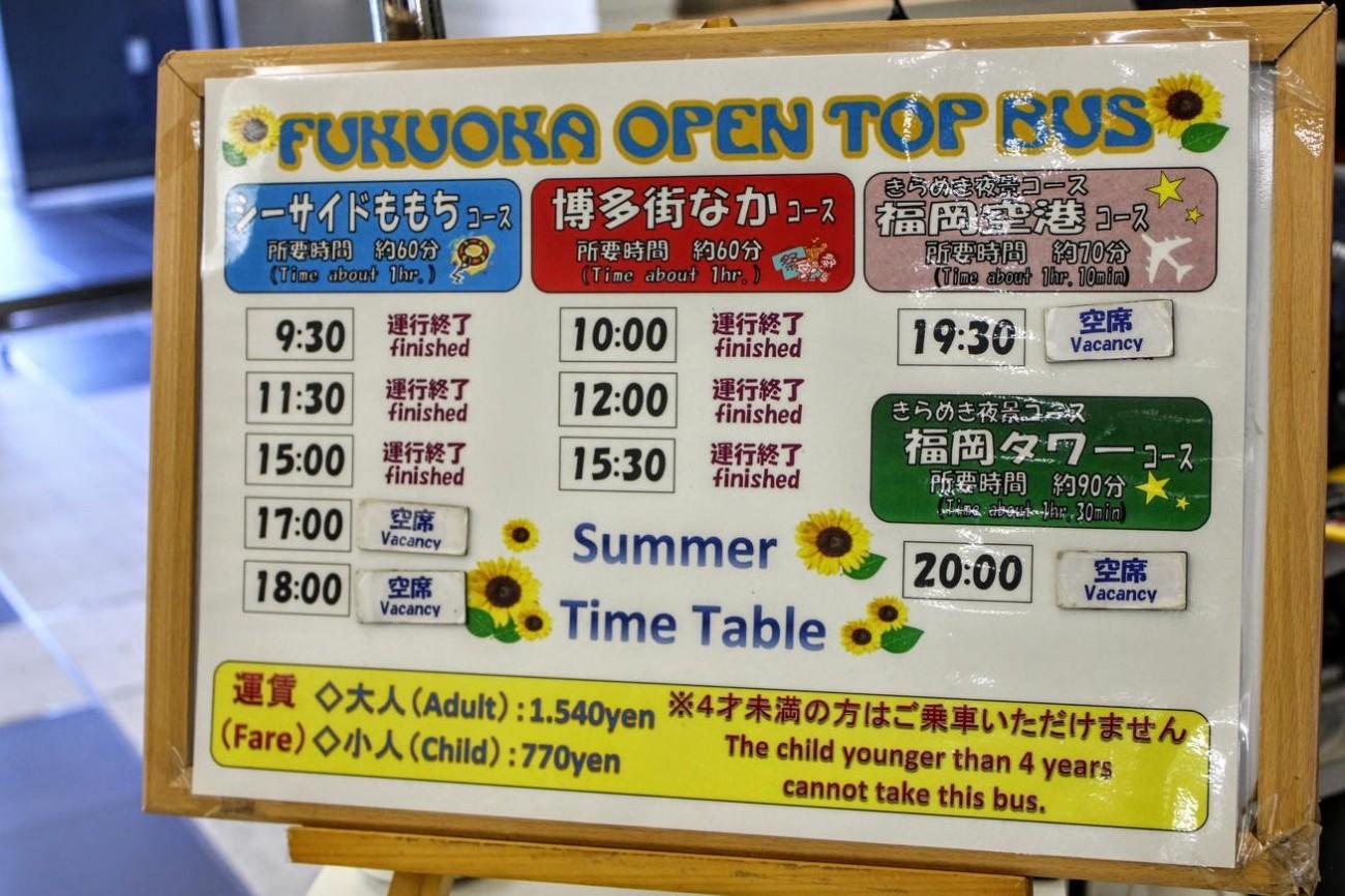 Fukuoka Open Bus Tour
