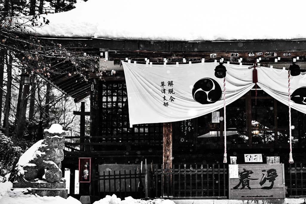 Kusatsu7_20160216