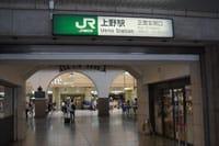 【上野.交通】不再迷路!6個上野車站的完全攻略!