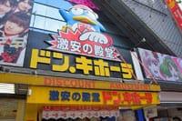일본 기념선물을 싸게 살 수 있는 돈・키호테 아키하바라점에 가보자