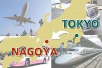 收藏篇!东京到名古屋的交通方式大比较!不花冤枉钱也不浪费时间!