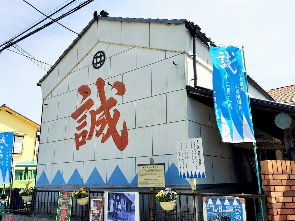 新选组的故乡! 东京近郊日野半日徒步小旅行