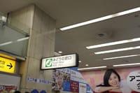 스이카(Suica)에 남은 돈은 귀국전에 환불 받자!