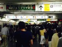 初心者用! JR新宿駅から私鉄・地下鉄への乗換方法