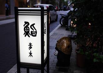 【銀座·壽司】悄悄告訴你以平價享受銀座4間高級壽司的秘訣