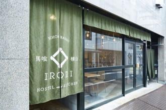 【東京.住宿】體驗日本文化圍爐裏的日本橋 Guest House「IRORI Nihonbashi Hostel and Kitchen」
