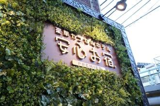 【新宿住宿】方便又舒適!新宿南口附近的旅館4選