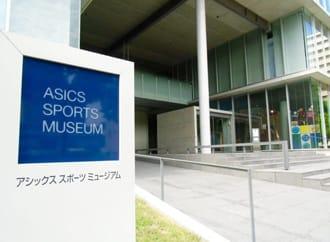 可以体感运动演化论的博物馆。神户ASICS SPORTS MUSEUM