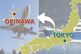 <div class='captionBox title'>【交通攻略】東京到沖繩各種路線的時間與花費大比較!</div>