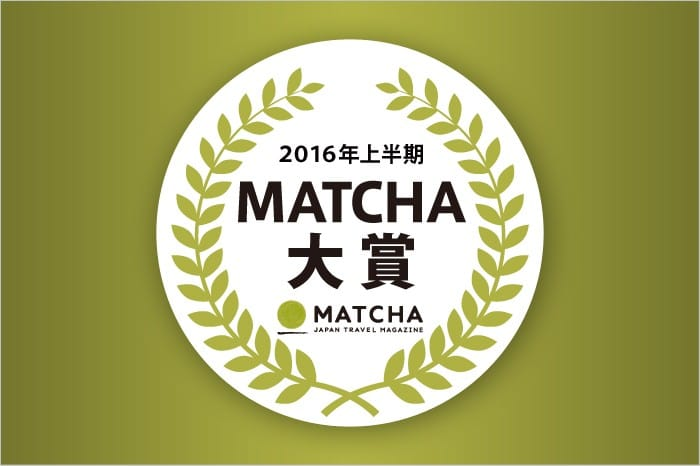 The Inaugural MATCHA Grand Prize Winners! (2016, First Half)