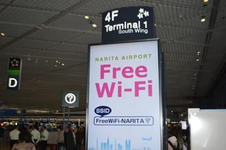 Internet Wifi ฟรี ที่สนามบินนาริตะ