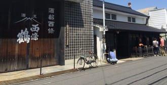 <div class='captionBox title'>沉浸在日本酒的世界。巡回廣島的酒之都「西條」</div>