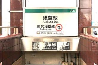 【淺草】我在那個淺草站? 淺草的四個車站,完全攻略!