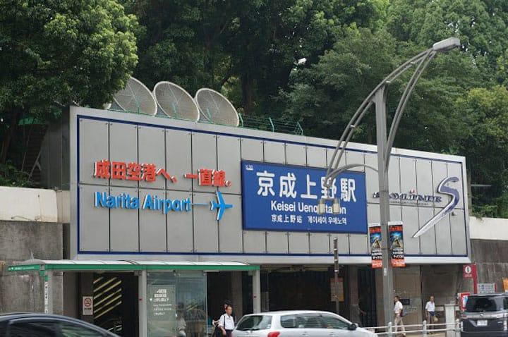 【交通】从京成上野站到成田机场,3种方案任君选择~