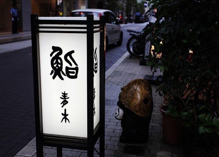 銀座の高級寿司をお得に食べる裏ワザが使える寿司店4選