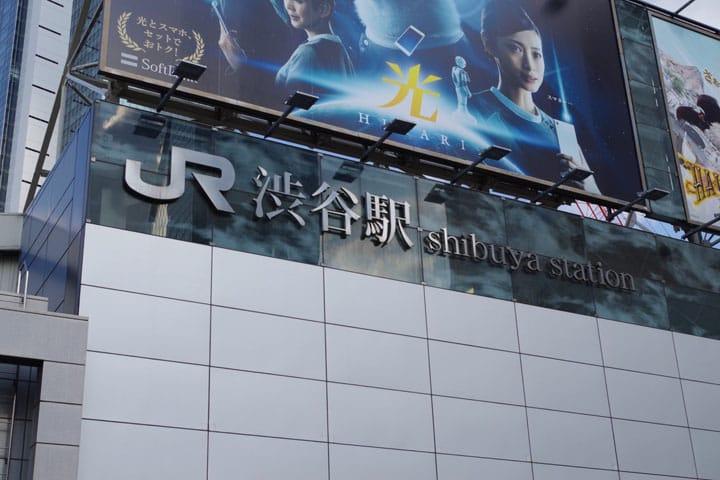 JR渋谷駅から、私鉄各路線への乗り換え方法