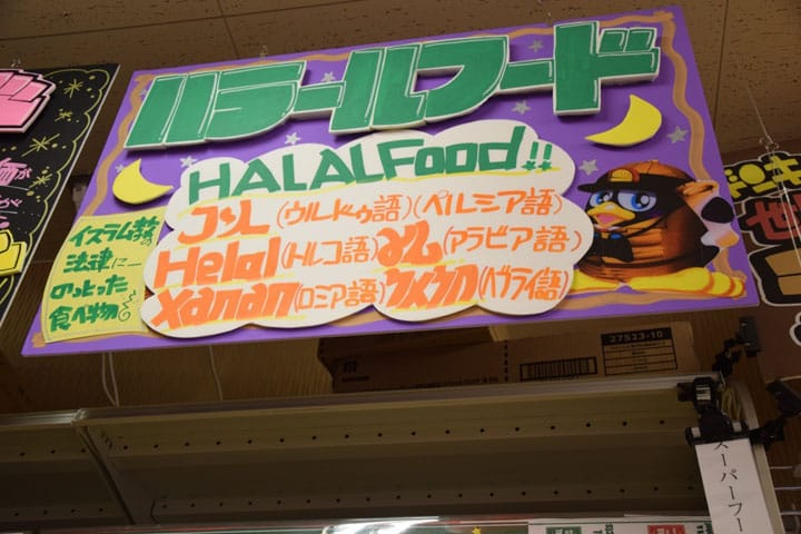 Exclusive To Asakusa's Don Quijote: Halal Japanese Souvenirs!