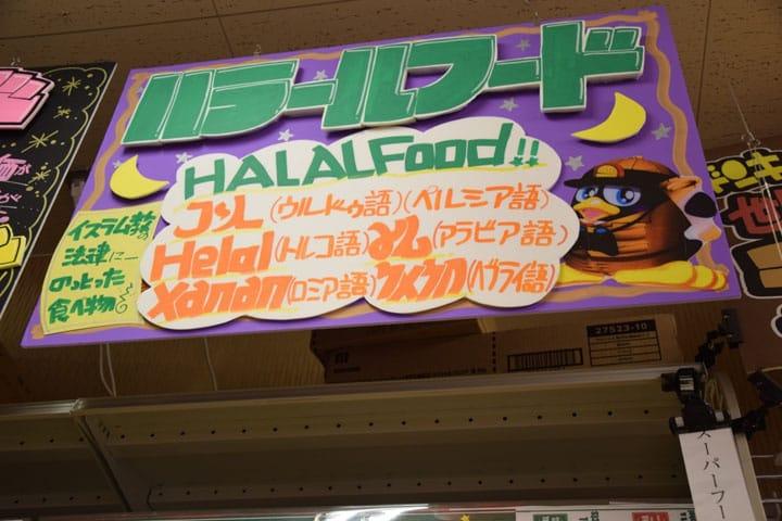Exclusive To Asakusa's Don Quijote: Halal Japanese Souvenirs
