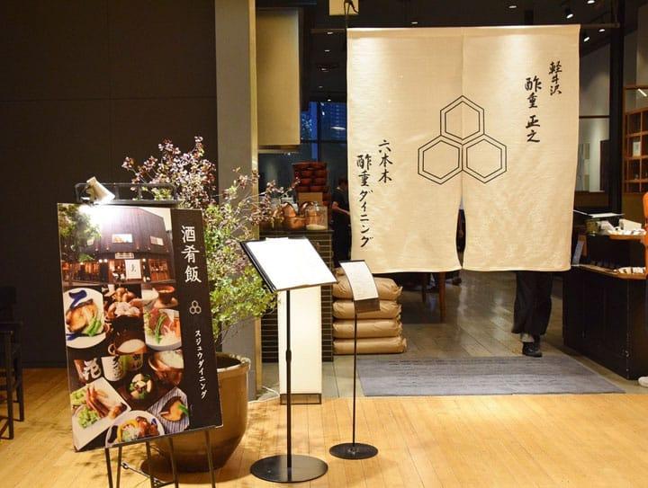 Six Japanese Restaurants in Roppongi With English Menus