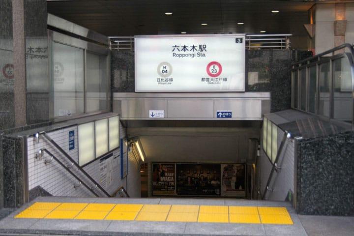 Getting To Roppongi Station From Shibuya, Shinjuku, Tokyo, and Ueno Stations