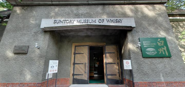 일본 위스키의 역사를 되돌아보다. 야마나시 「산토리 위스키 박물관」