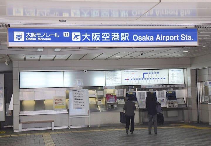 大阪国際空港(伊丹空港)から梅田駅へのアクセス方法
