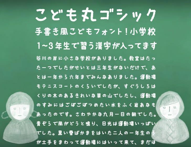 日本語(にほんご)の おもしろい フォント(font)を 紹介(しょうかい)します