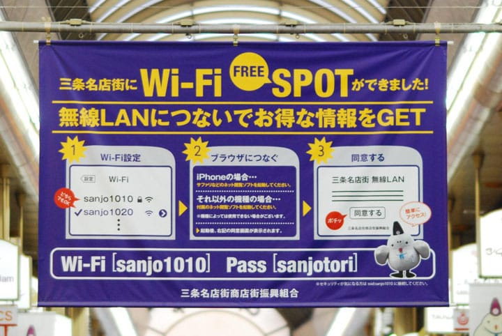 Wi-Fi on Sanjo Meiten-gai: Another Free and Fast Hotspot in Kyoto