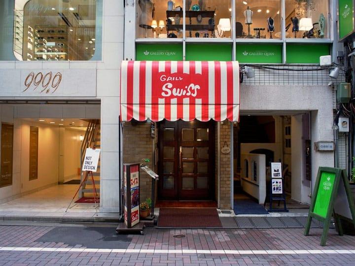 """ข้าวหน้าแกงกะหรี่หมูทอดฉบับต้นตำหรับ จากร้านเก่าแก่กว่า 67 ปี ย่านกินซ่า """"Ginza Swiss"""""""