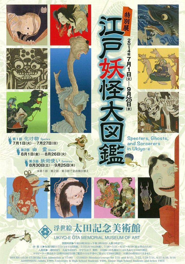 【夏天】江戶妖怪大圖鑑-在太田紀念美術館感受日本的傳統和恐怖