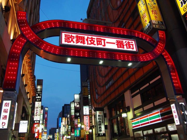 [コラム]眠らない街 「新宿歌舞伎町」