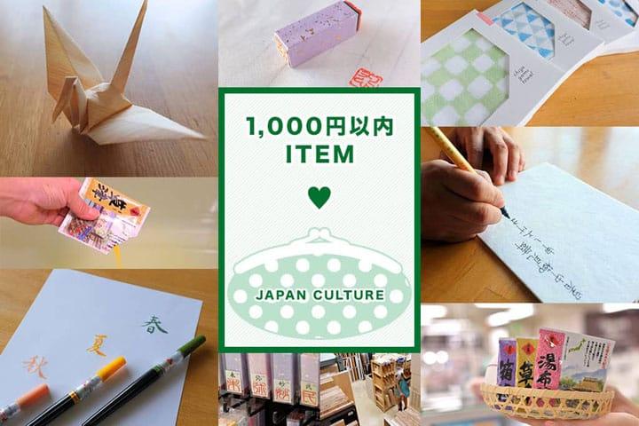 Japanese Cultural Finds Under 1000 Yen - Only At Tokyu Hands!