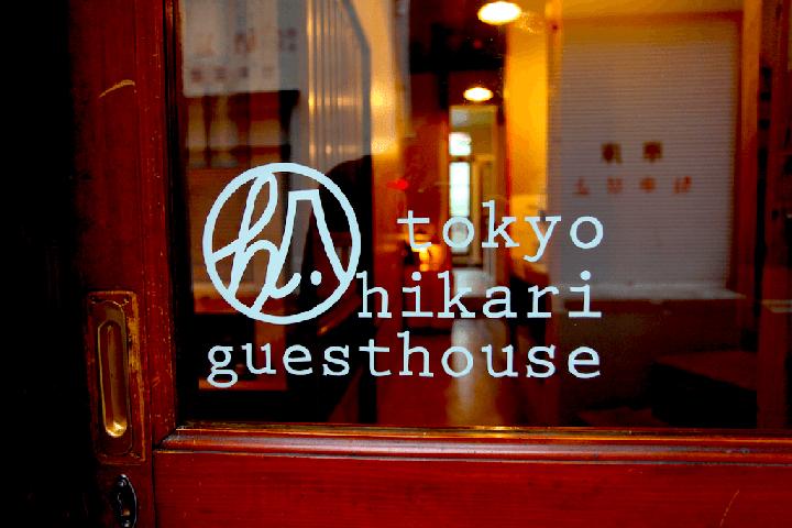 【淺草.住宿】手作風格的淺草藏前「tokyo hikari guesthouse」