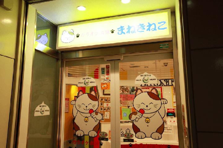 Manekineko Yotsuya Sanchome: Halal Food And Karaoke!