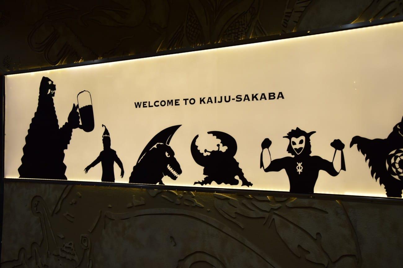 Ultramans Monstrous Foes Take Center Stage At Kaij Sakaba Balon Motif Ultraman Matcha Japan Travel Web Magazine