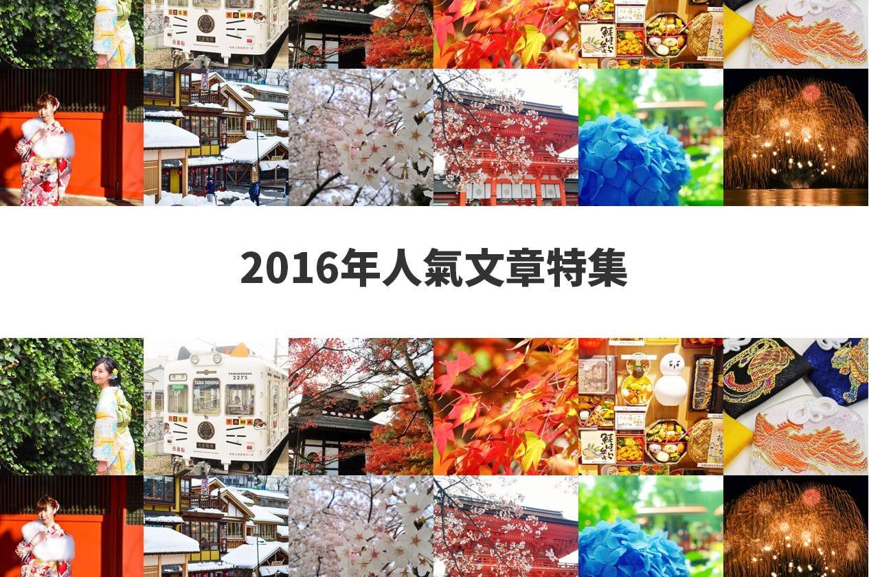 2016年人氣文章特集