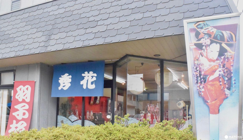 和紙に藍染め日本人形まで……埼玉県の伝統工芸5選